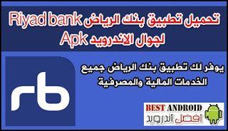 تحميل تطبيق بنك الرياض Riyad Bank لجوال الاندرويد Best Android Technology Android