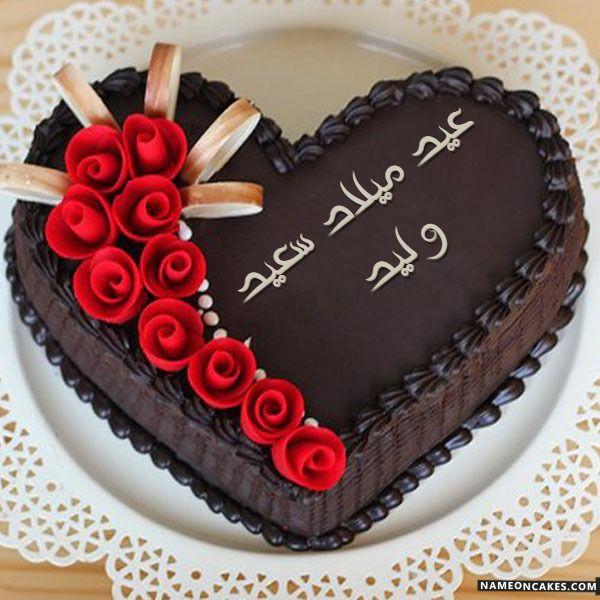 عيد ميلاد سعيد وليد صور الكيك Weihnachtsrezepte Feiertage Und Anlasse Feiertag