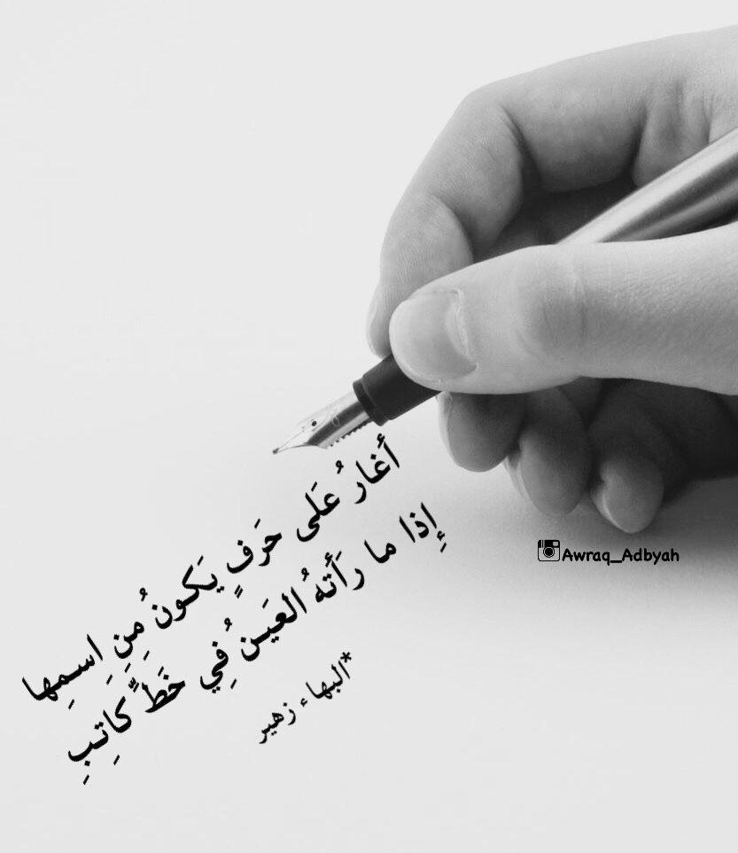 Awraq Adbyah Cool Words Arabic Quotes Quotes