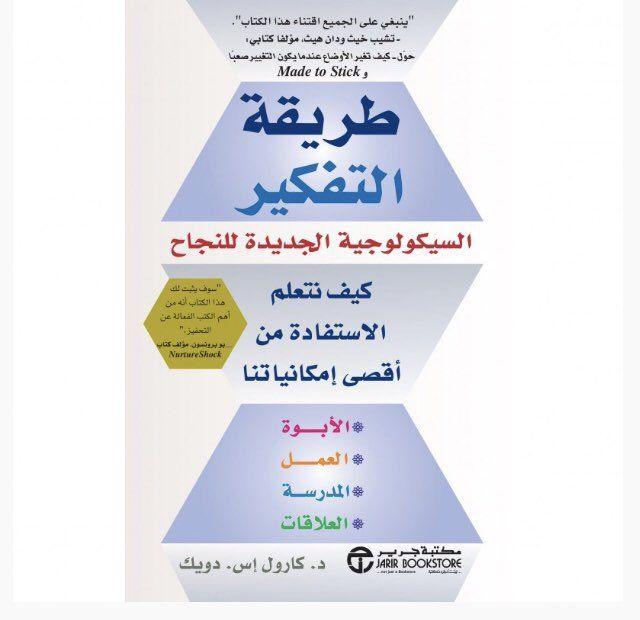 كتاب طريقة التفكير كتاب طريقة التفكير Pdf تحميل كتاب طريقة التفكير السيكولوجية الجديدة للنجاح تحميل كتاب طريقة التفكير Pdf Books Free Pdf Books Arabic Books