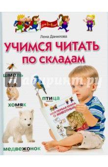 Лена Данилова - Учимся читать по складам. Для 3-5 лет обложка книги