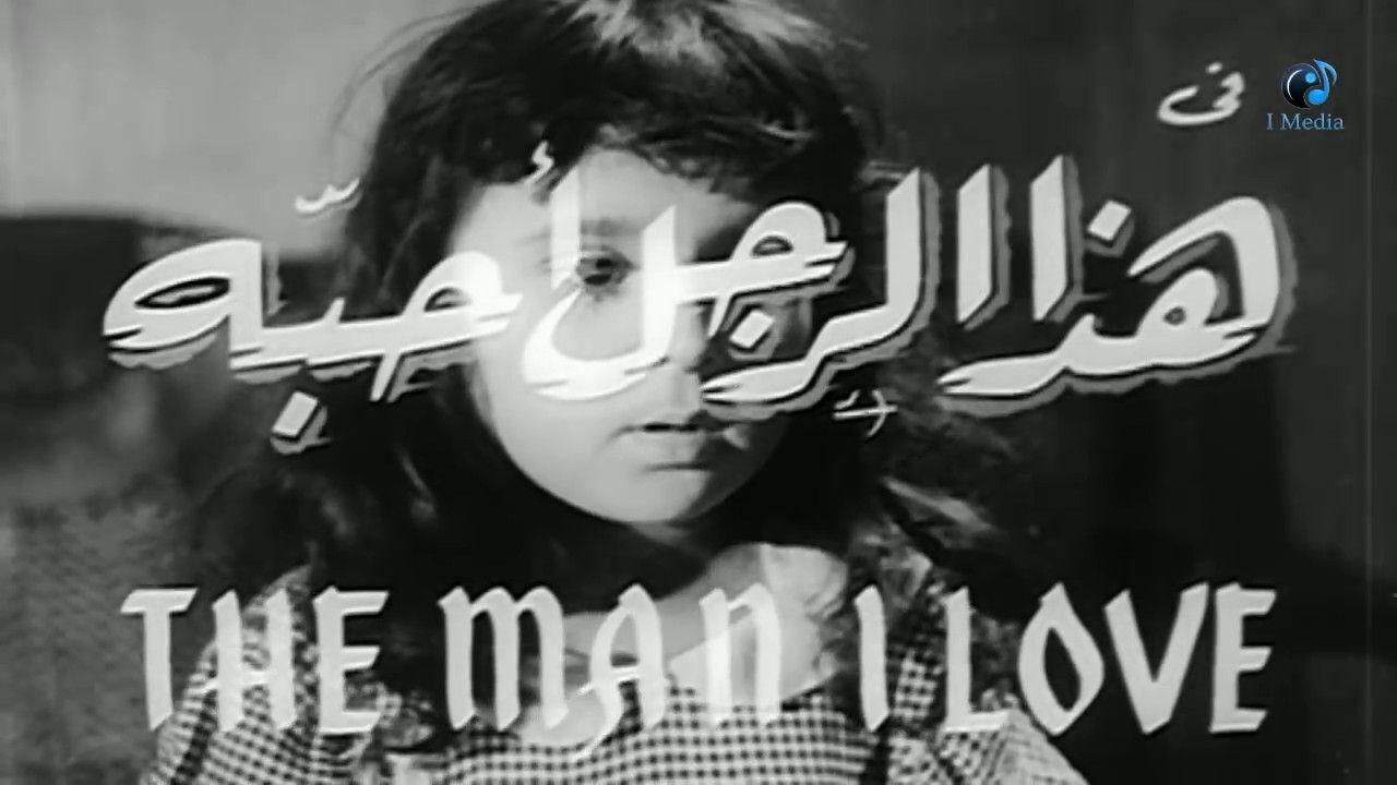 Haza Al Ragol Oheboh Movie فيلم هذا الرجل أحبة Movie Posters Movies Poster