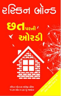 Chhat Parni Oradi The Room On The Roof Novels To Read Novels Best Novels