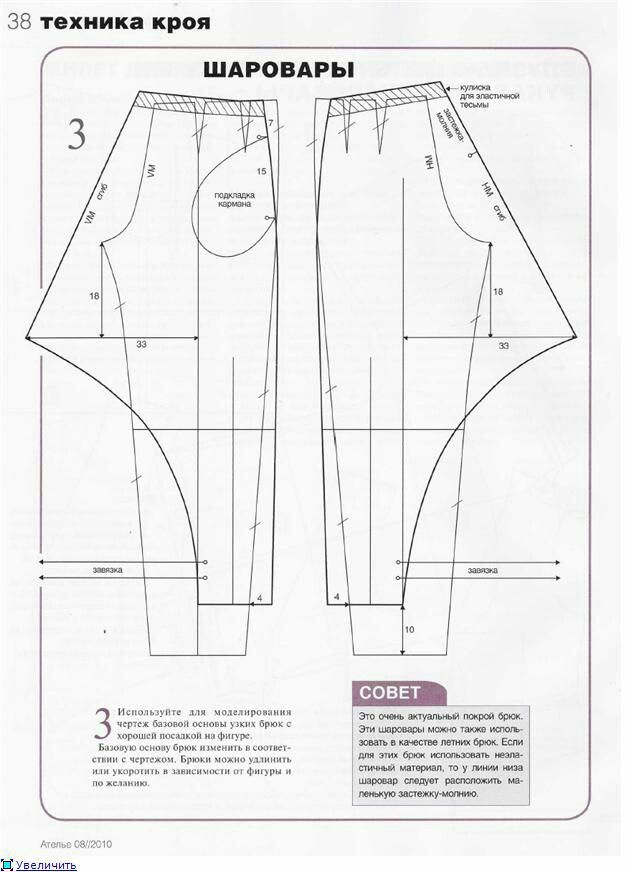 Models pants biby creations Couture tutorial | kulot-celana ...