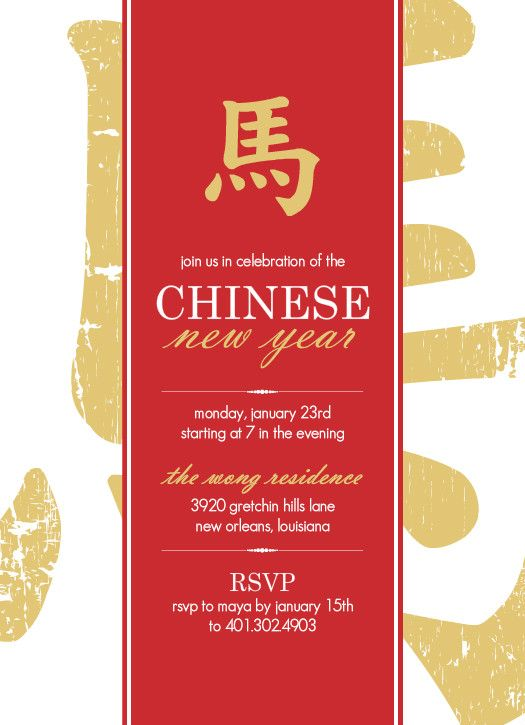 Chinese New Years Invites Personalized Chinese New Years Invites Chinese New Year Party Chinese New Year Lettering Invitation