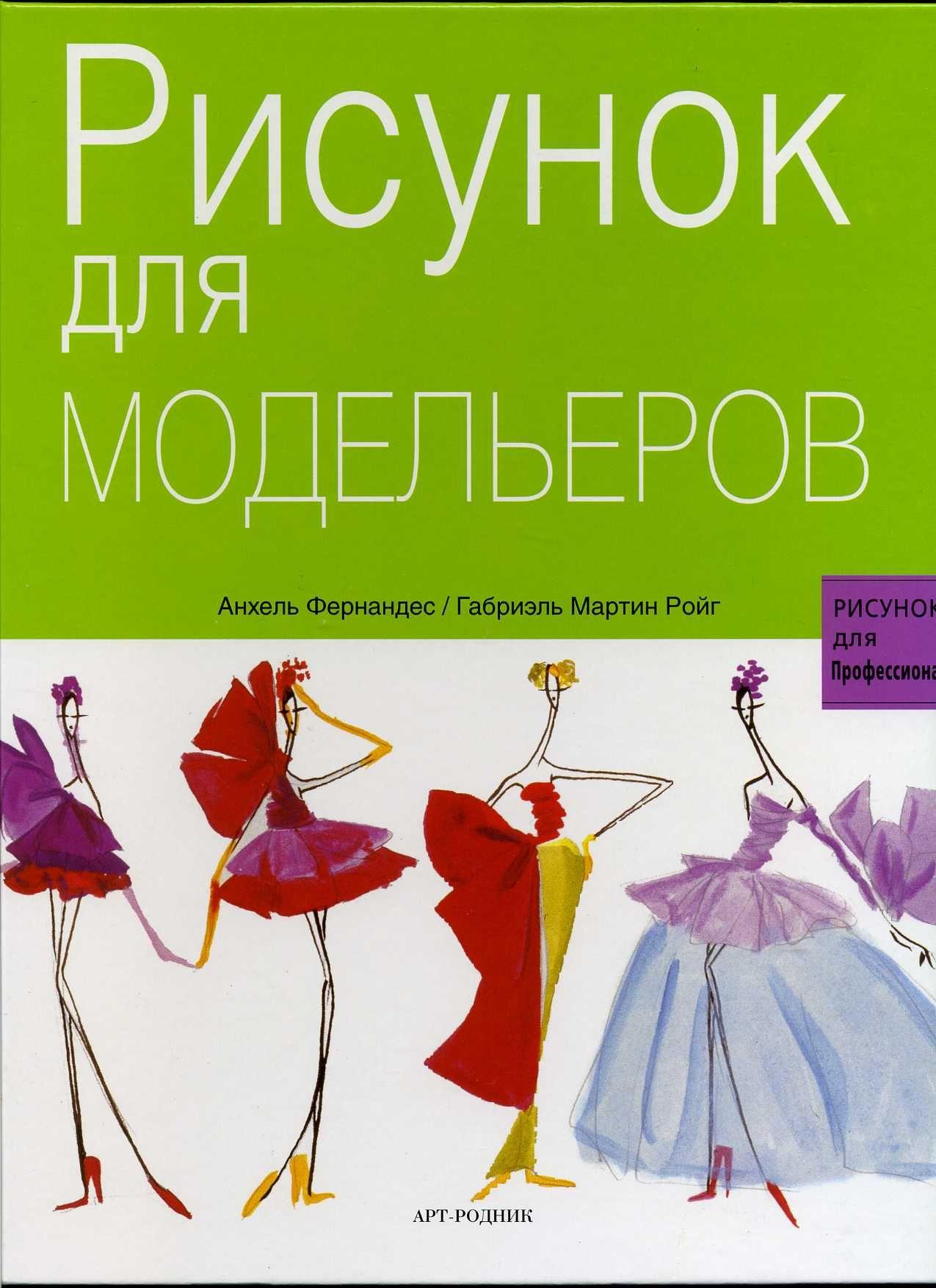 книги для модельеров одежды скачать бесплатно