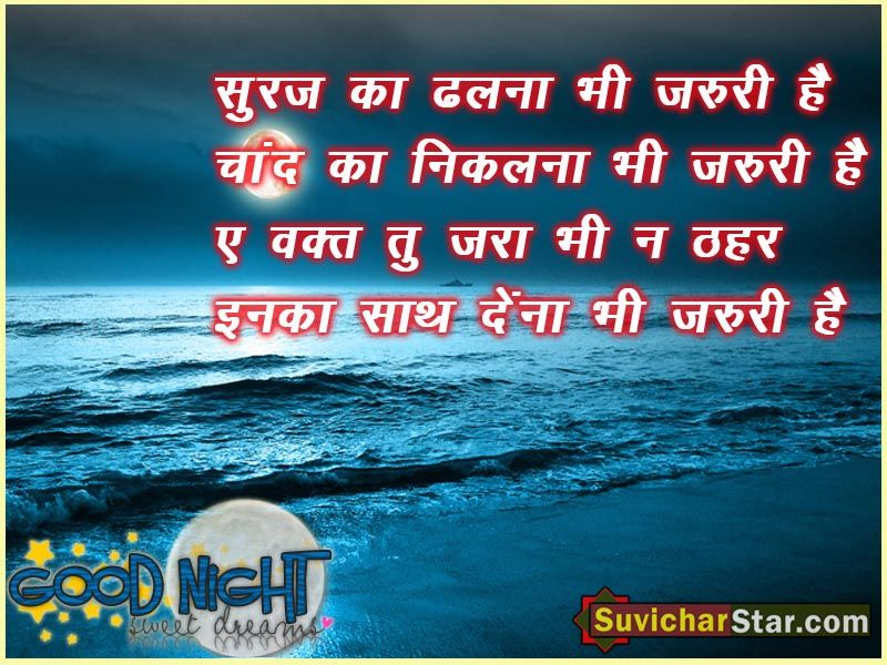 Good Night Image Good Night Suvichar In Hindi Good Night Shayari