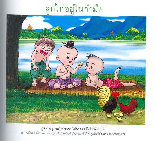 รวมภาพส ส ภาษ ต คำพ งเพย สำนวนไทย ค ณคร ส ภาษ ต การ ต น สม ดระบายส