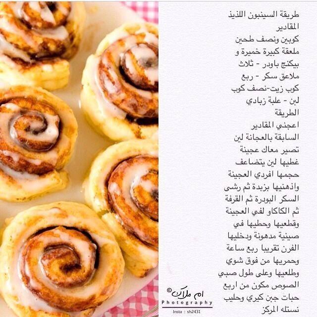 طريقه السينامون اللذييذ Yummy Food Dessert Bread Recipes Homemade Food Recipies