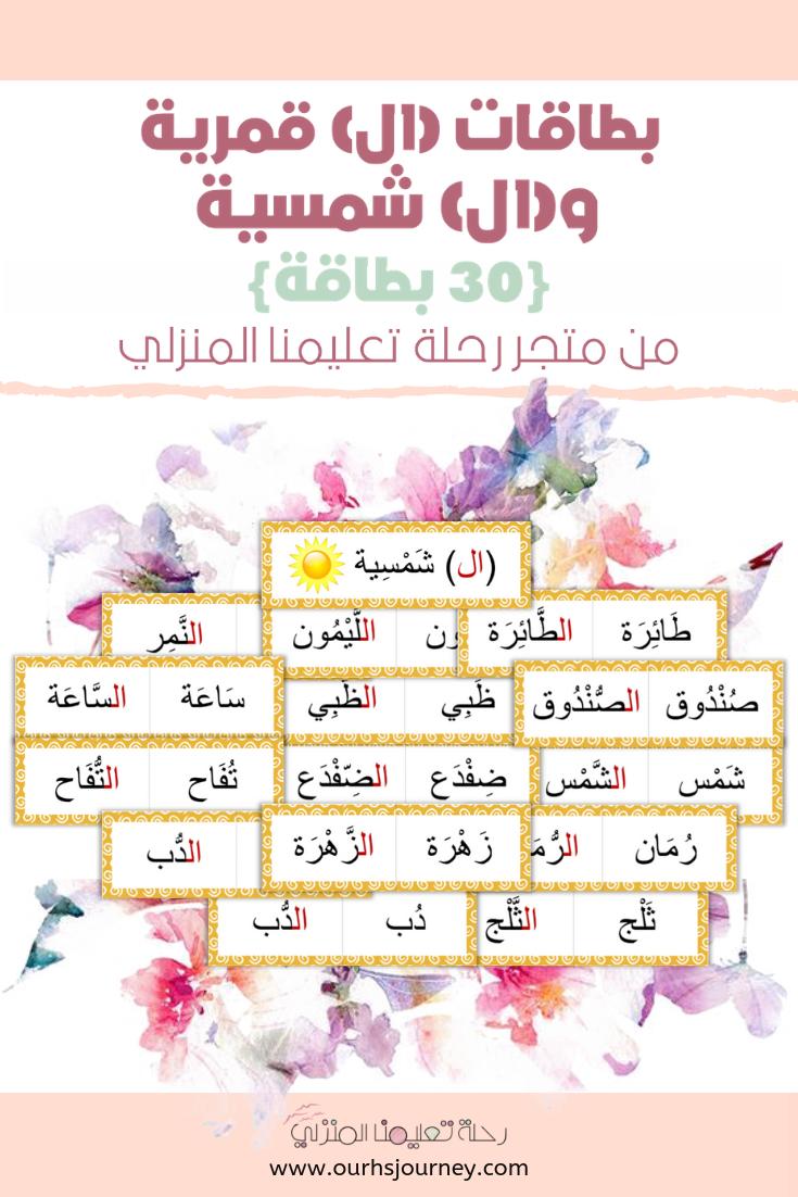 بطاقات ال قمرية وال شمسية Arabic Alphabet For Kids Arabic Kids Learning Arabic