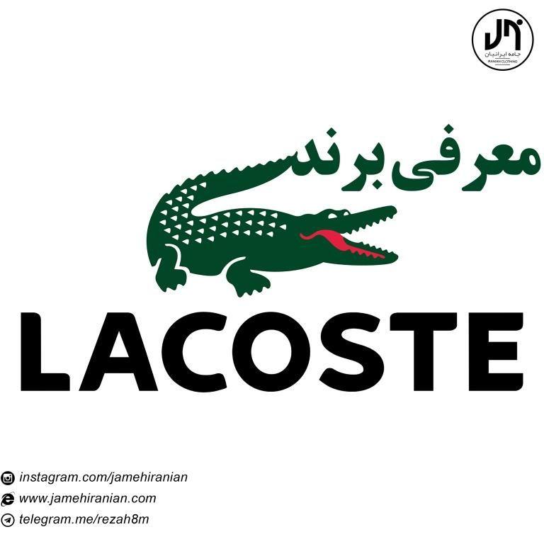 Lacoste یک شرکت لباس فرانسوی است که لباس های بالا کفش عطر کالاهای چرمی ساعت چشم و بیشترین معروف پیراهن های پولو را به Home Decor Decals Home Decor Decor