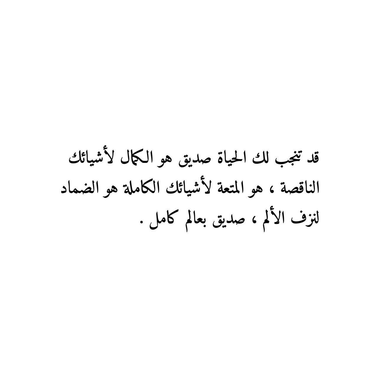 أمنياتي لِ السمآ أقرب | Arabic quotes اقتباسات | Friendship