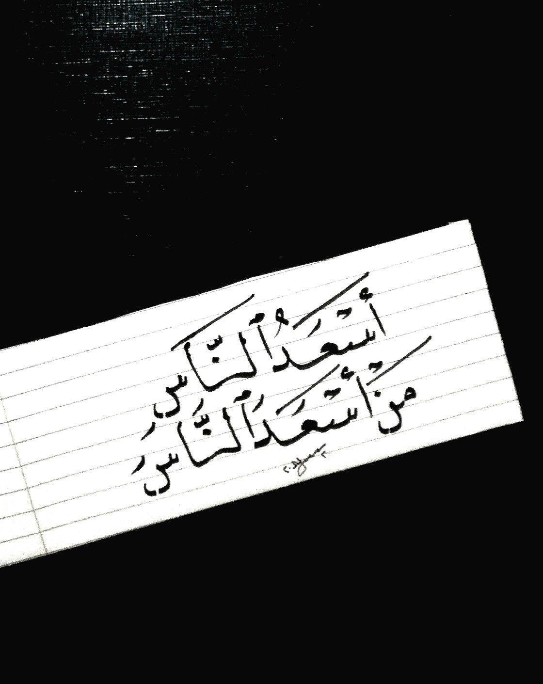 اسعد الناس من أسعد الناس Handwriting