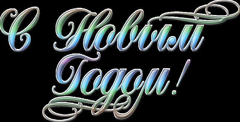 Шрифты для поздравления с новым годом, добра