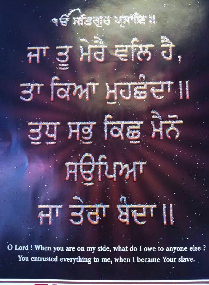Gurbani Quotes In Punjabi : gurbani, quotes, punjabi, Proud, Punjabi