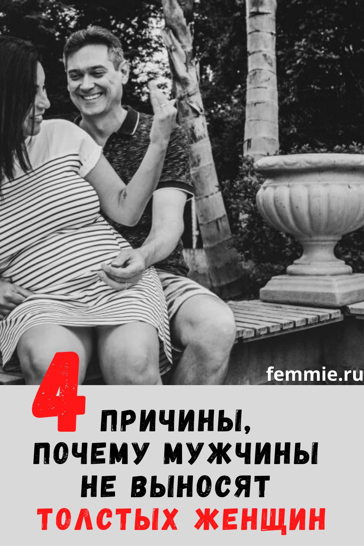 Почему мужчинам нравятся недоступные женщины? | Мужчины
