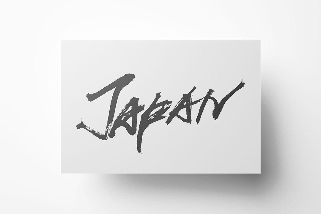日本 Japan 筆文字イラスト フリー素材 ダウンロード無料 2020 フリー素材 筆文字 筆