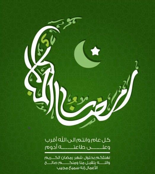 لا اله الا اللـه كل رمضان ووطنـي السعودية وحكامنا وخليجنا بخيـر Calligraphy Arabic Calligraphy