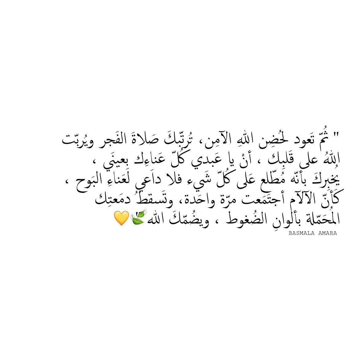 Pinterest Basmala Amara Basmala Quotes Islamic Qoutes