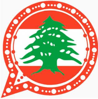 اسهل طريقة تحميل و تنزيل واتس اب لبناني Lobnani WhatsApp