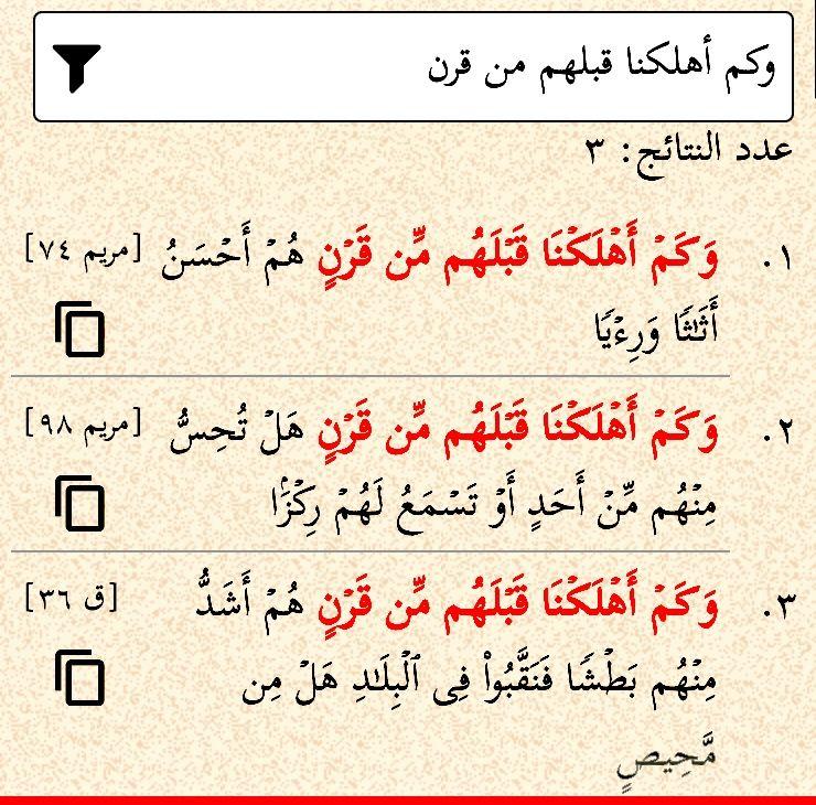 وكم أهلكنا قبلهم من قرن ثلاث مرات في القرآن مرتان في مريم Wisdom Math Quran