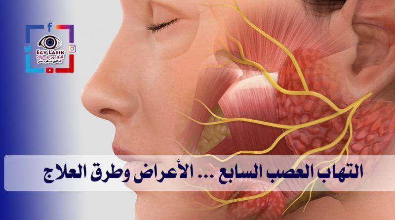 التهاب العصب السابع أخطر أمراض الشتاء الأعراض وطرق العلاج Egylasik Nerve Inflammation Inflammation Health