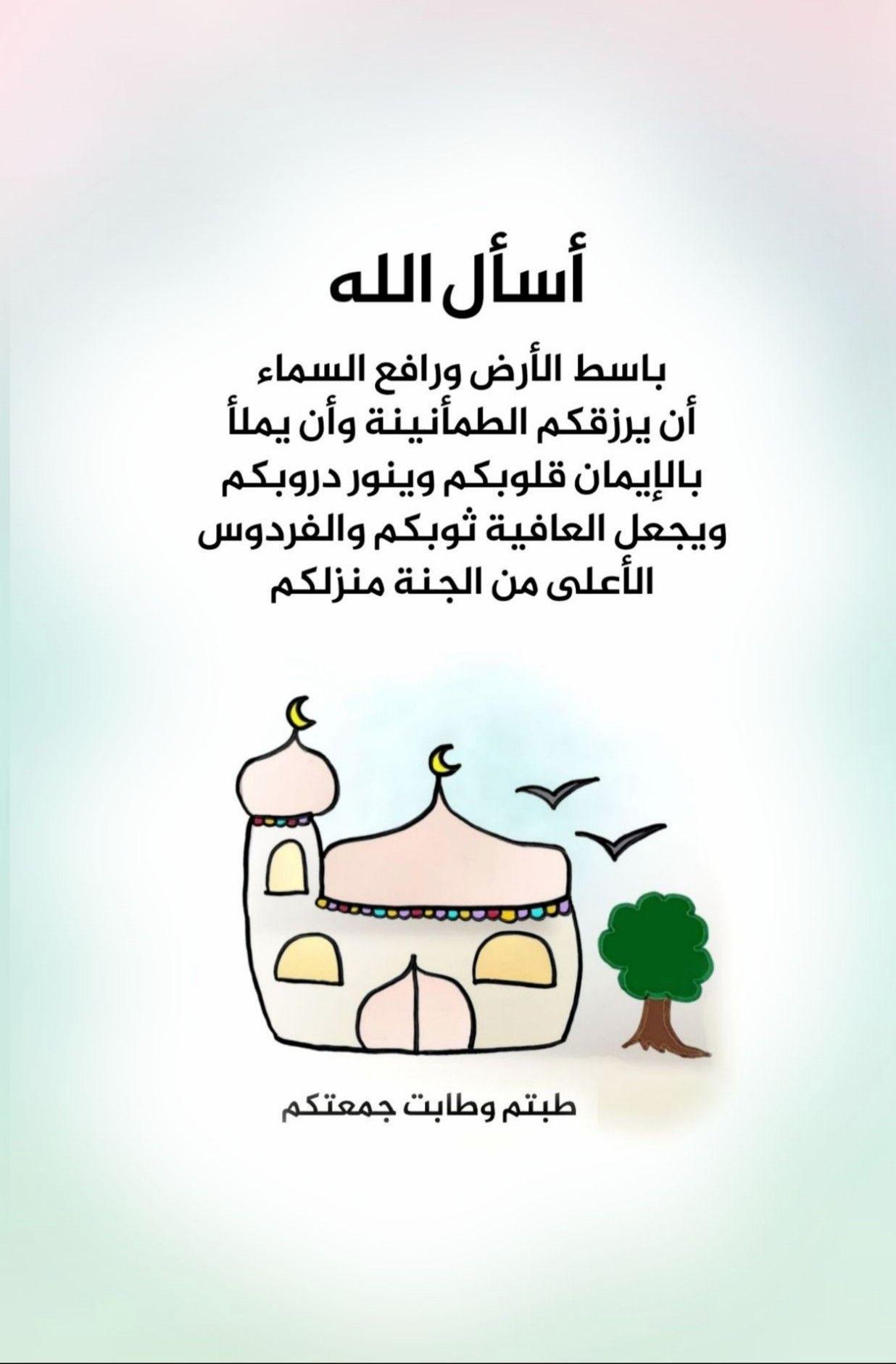 أسأل الله باسط الأرض ورافع السماء أن يرزقكم الطمأنينة وأن يملأ بالإيمان قلوبكم وينور دروبكم ويجعل الع Good Morning Messages Quran Quotes Love Cool Words