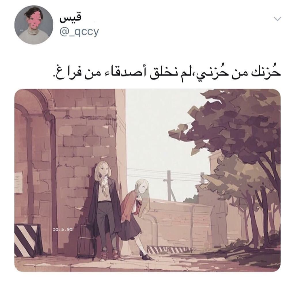 لم نخلق اصدقاء من فراغ Friends Quotes Arabic Love Quotes In My Feelings