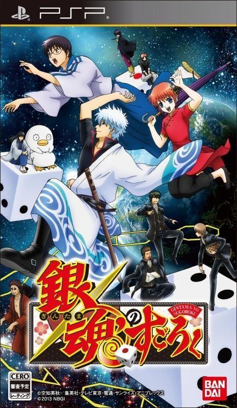 "Cover to the 2013 PSP game, ""Gintama no Sugoroku"". Now"