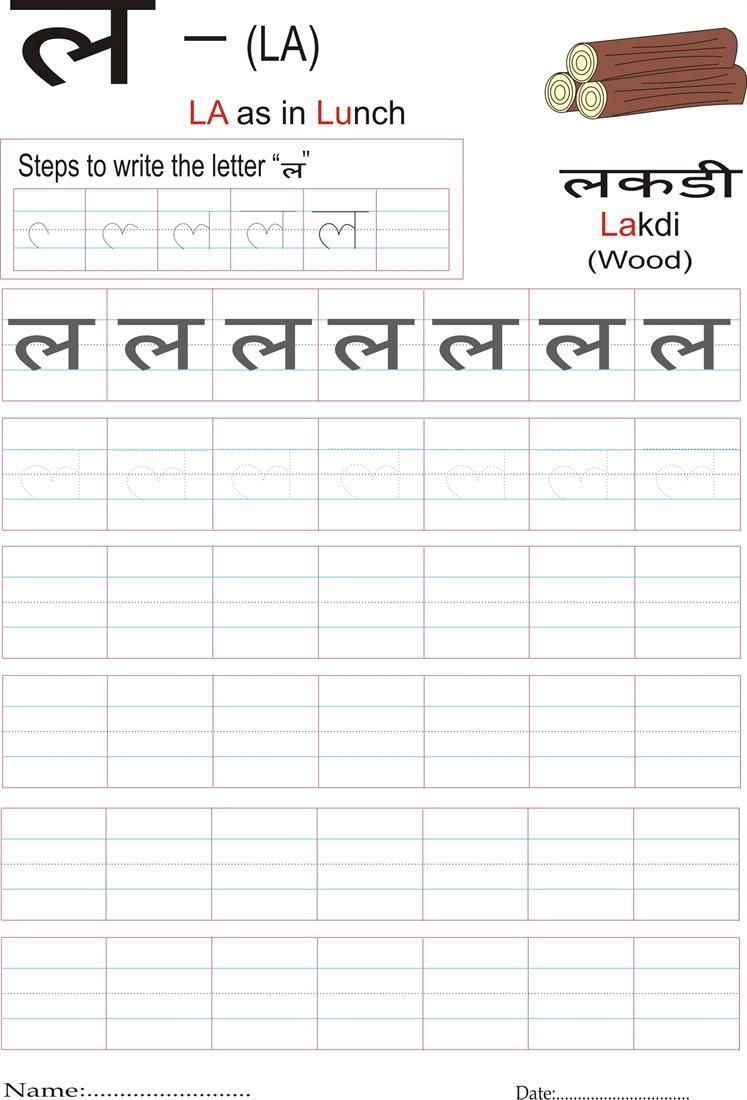 Hindi alphabet practice worksheet: Hindi alphabet practice worksheet ...