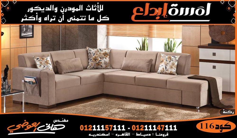 صور ركنات بسحارة Furniture Sectional Couch Home