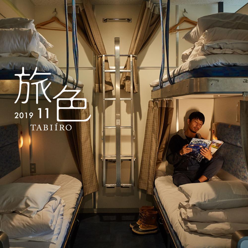 写真家 浅田政志の 宿旅 Train Hostel 北斗星 月刊旅色 2019年11月号 旅 北斗星 宿