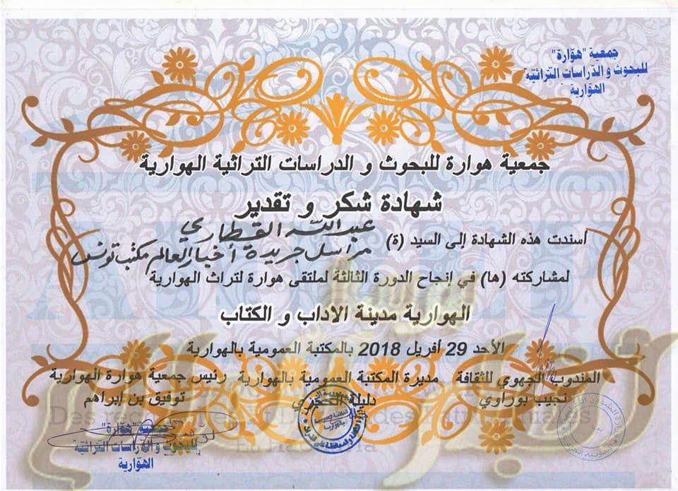 شهادة شكر وتقدير جريدة أخبار العالم مكتب تونس Place Card Holders Place Cards Card Holder
