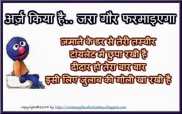 Hindi flirting quotes