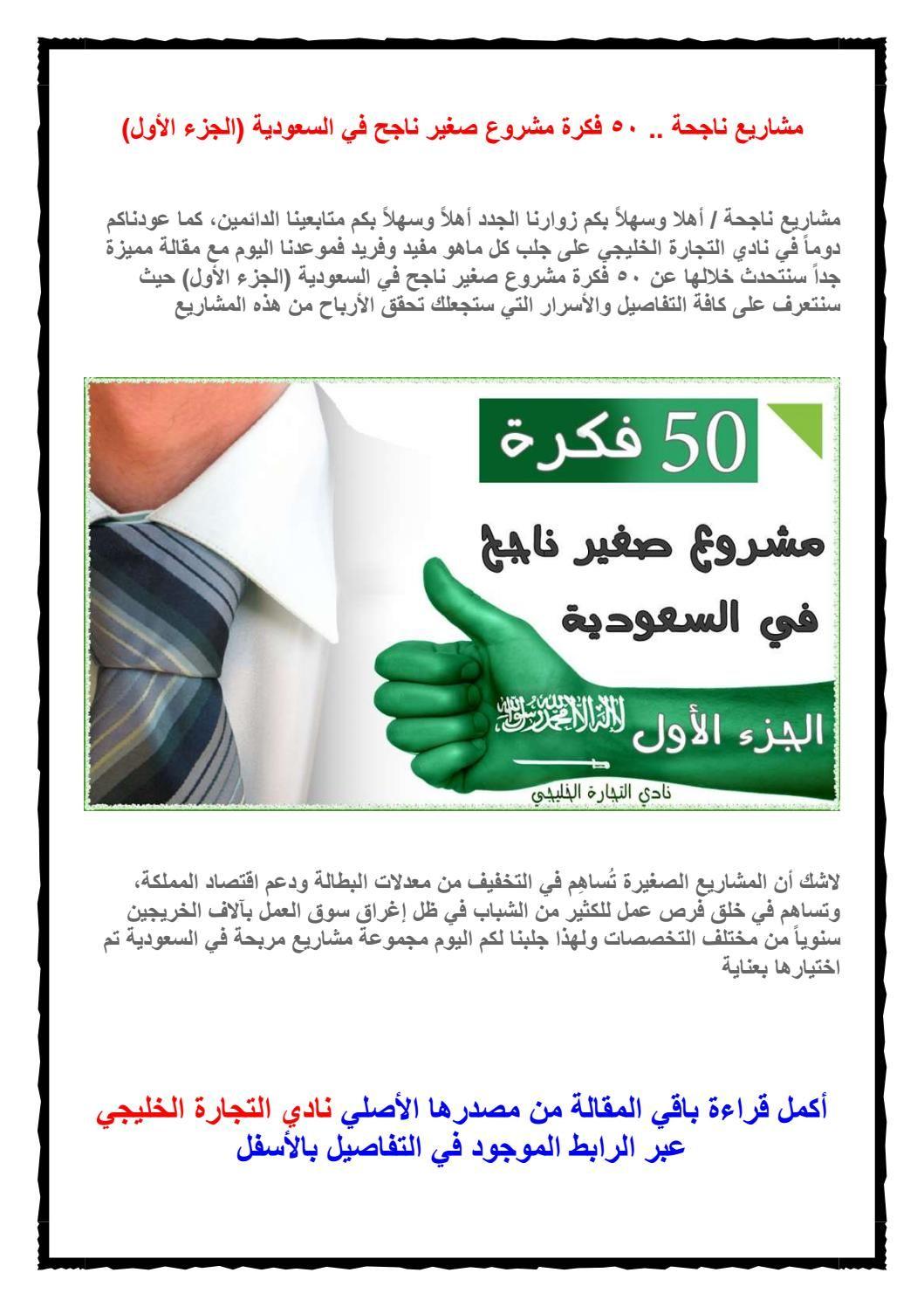 مشاريع ناجحة 50 فكرة مشروع صغير ناجح في السعودية الجزء الأول Microsoft Word Document Microsoft Word Words