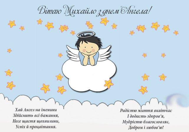 День ангела Михайла - вітання | Открытки, Картинки, Ангел