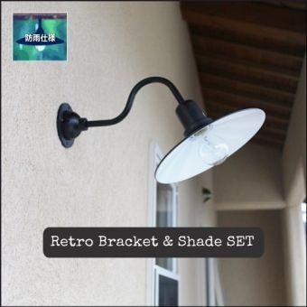 レトロブラケット シェードセットst 屋外用防雨外灯照明 工業系