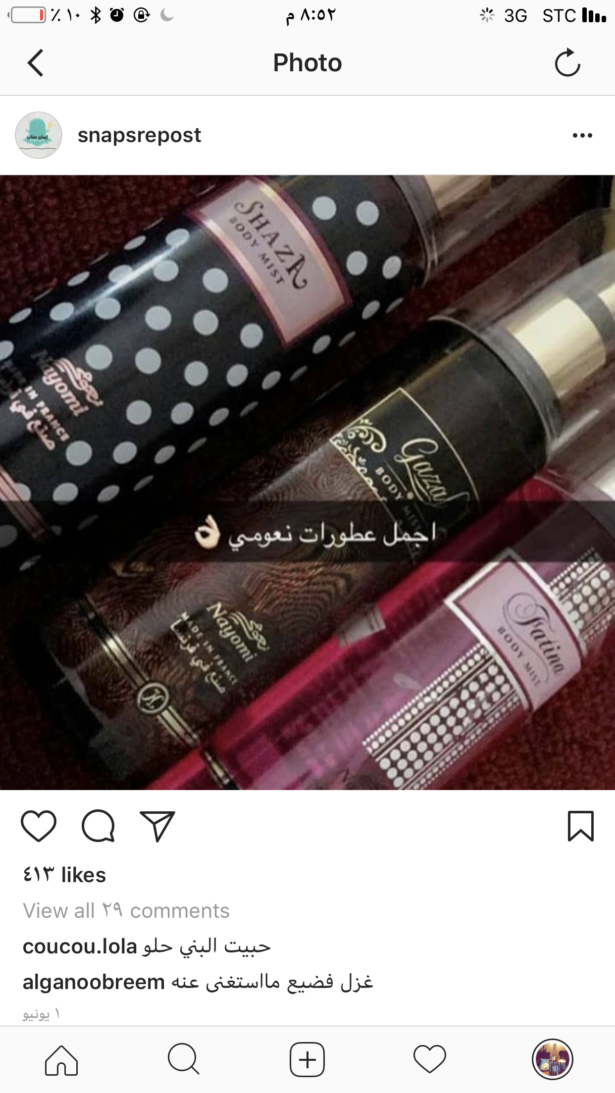 Pin By Mariem Al Harbi On عطورات Hair Perfume Lovely Perfume Beauty Recipe
