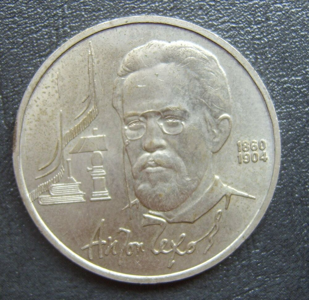 Russia Coin Russland Sowjetunion Udssr 1 Rubel Rouble 1990 A
