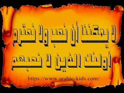 لا يمكننا أن نحب ولا نحترم أولئك الذين لا نحبهم Arabic Kids Snack Recipes Snacks