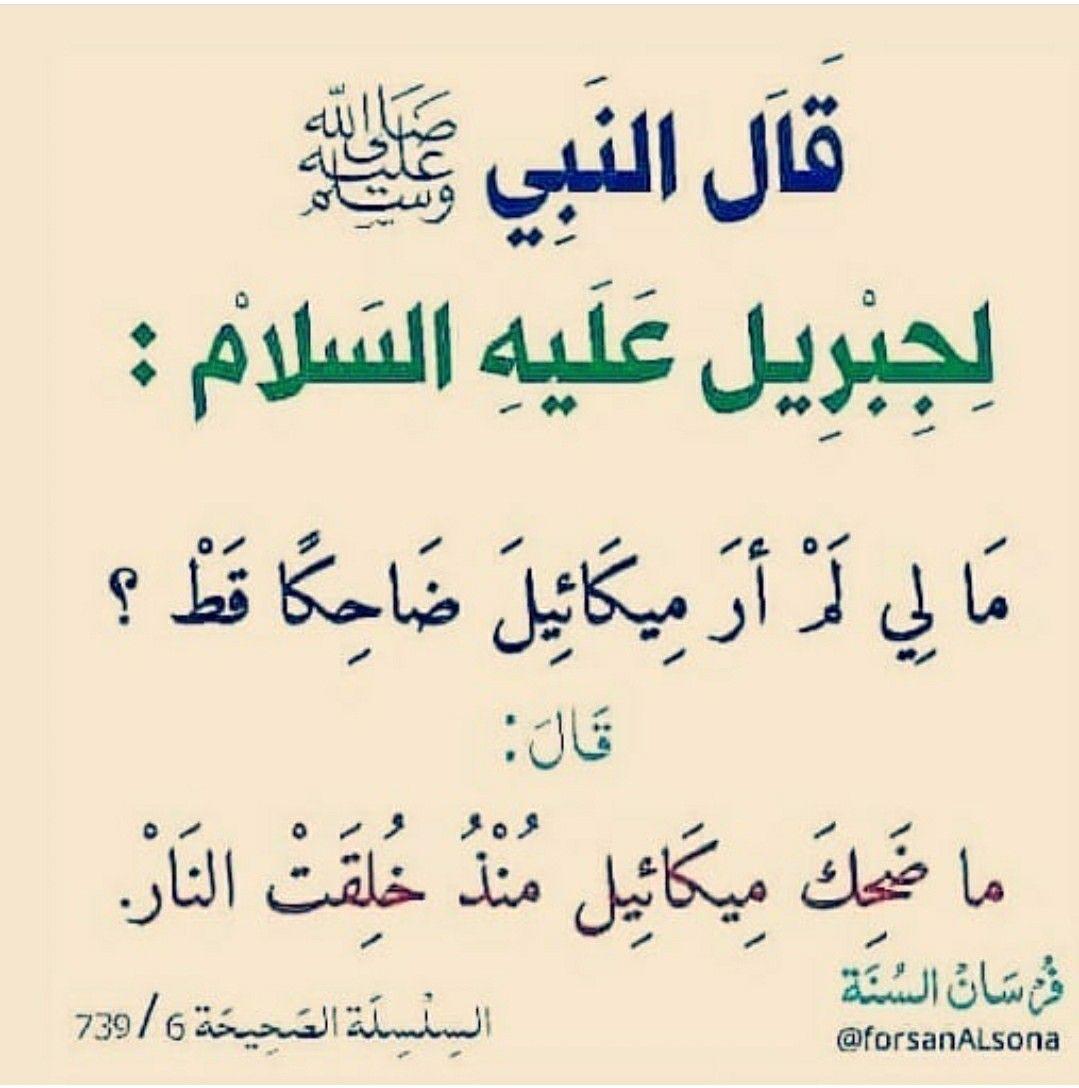 أحاديث النبي صلى الله عليه وسلم Islamic Quotes Quotes Ahadith