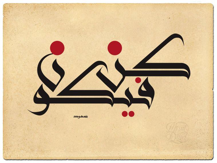 Kunfeyekun Islam Hat Sanati Islami Sanat Tezhip