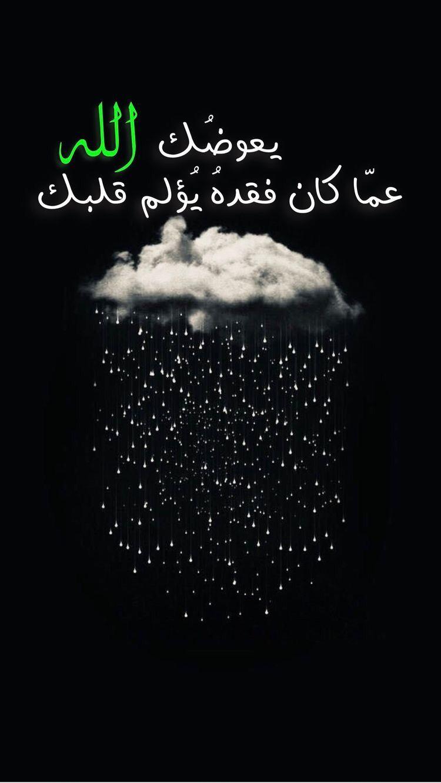 خواطر اسلامية تويتر Romantic Love Quotes Inspirational Quotes Islamic Quotes