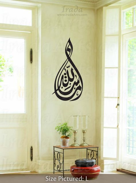 Mashallah This Beautiful Islamic Wall Decal Reminds You That Everything Is As Allah Has Willed It And That Islamic Wall Art Islamic Wall Decor Wall Decals