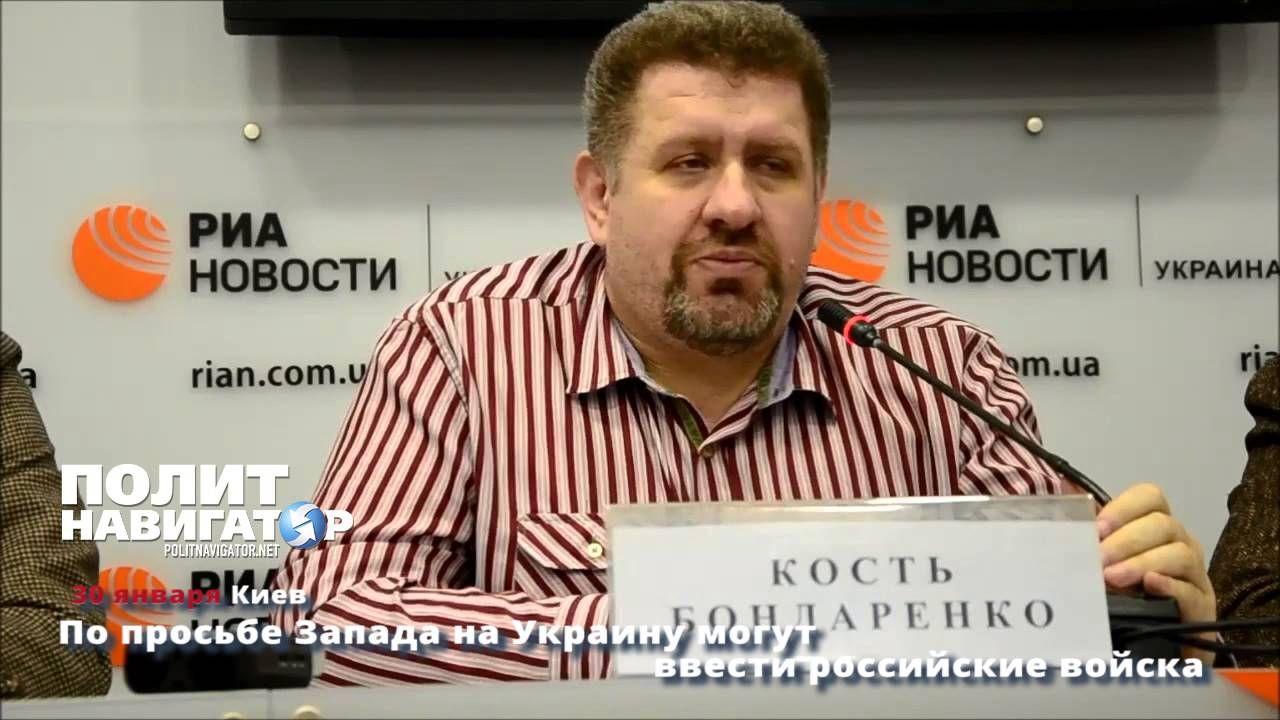 По просьбе Запада на Украину могут ввести российские войска