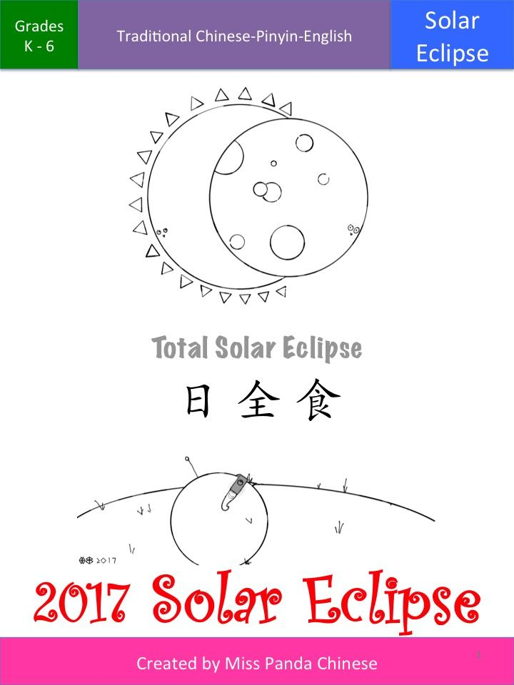 chinese for kids learning with total solar eclipse have you seen the totality or partial solar eclipse
