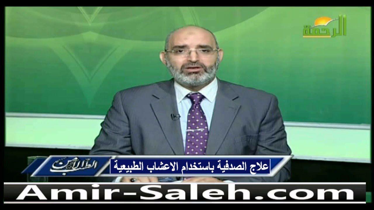 علاج الصدفية باستخدام الاعشاب الطبيعية وكريم البروبوليس الدكتور أمير صالح Television Videos Flatscreen Tv