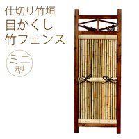 Japanese-style doors, artificial bamboo fences, plastic branch folding doors, 2 widths, W60 × H100cm / entrance fence door garden: PG-00165 …