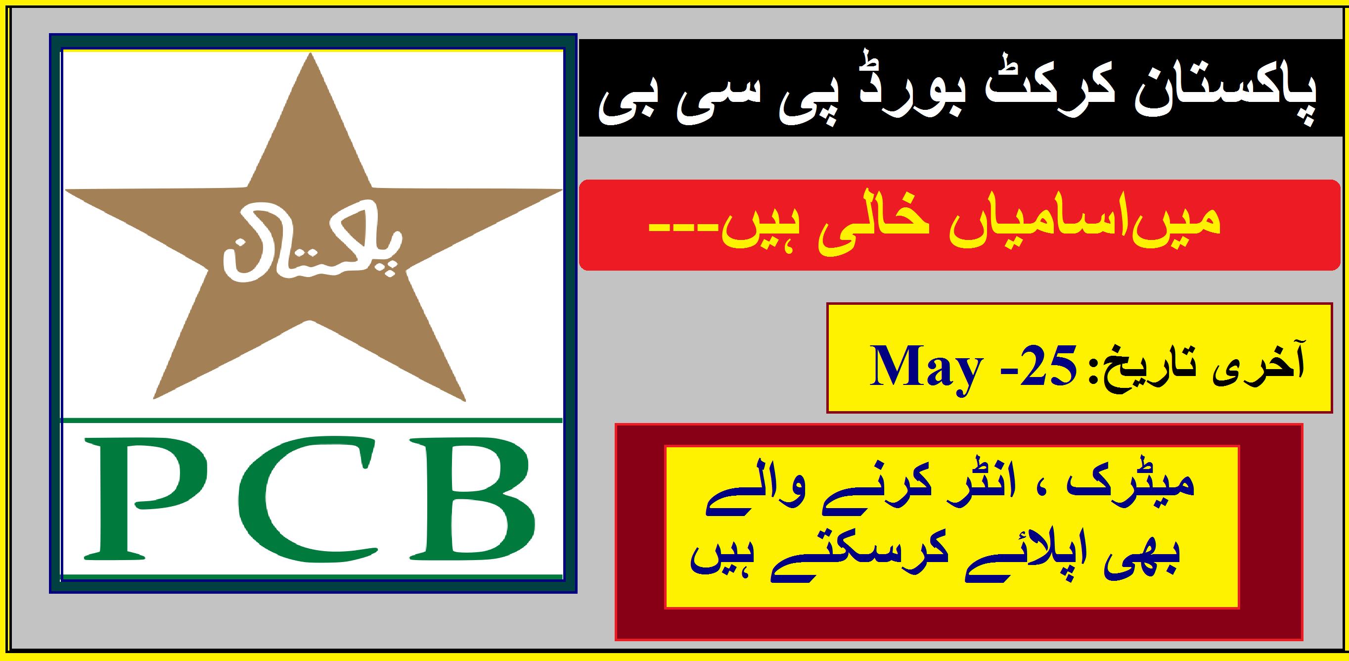 Pakistan Cricket Board PCB - Government Jobs - Job Alert