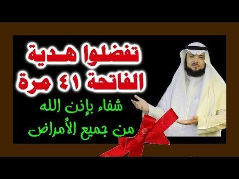 علاج مجرب الفاتحة 41 مرة شفاء بإذن الله من جميع الأمراض Youtube Islamic Quotes Quotes Islam Quran